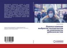 Bookcover of Оценка влияния выбросов поллютантов на компоненты урбоэкосистем