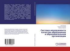 Bookcover of Система менеджмента качества образования в образовательной организации