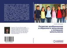 Обложка Развитие воображения и образного мышления у младших школьников