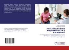 Bookcover of Невынашивание беременности у пациенток