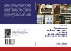 Bookcover of Социальная инфраструктура - основа диверсификации экономики региона