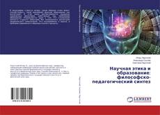Copertina di Научная этика и образование: философско-педагогический синтез