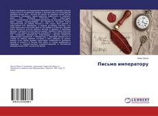 Couverture de Письмо императору