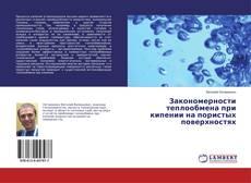 Bookcover of Закономерности теплообмена при кипении на пористых поверхностях