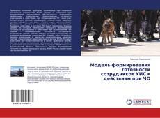 Borítókép a  Модель формирования готовности сотрудников УИС к действиям при ЧО - hoz
