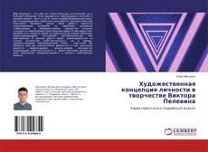 Bookcover of Художественная концепция личности в творчестве Виктора Пелевина