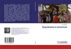 Bookcover of Художники и ценители