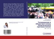 Couverture de Телевидение и общество в эпоху политического противостояния