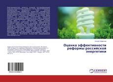 Обложка Оценка эффективности реформы российской энергетики
