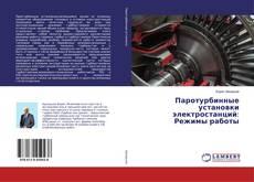 Buchcover von Паротурбинные установки электростанций: Режимы работы