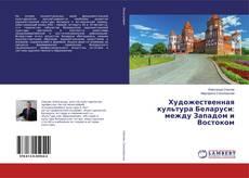 Bookcover of Художественная культура Беларуси: между Западом и Востоком
