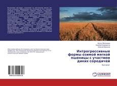 Buchcover von Интрогрессивные формы озимой мягкой пшеницы с участием диких сородичей