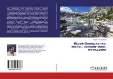 Bookcover of Юрий Оноприенко геолог, палеонтолог, методолог