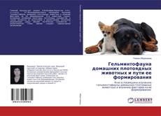 Обложка Гельминтофауна домашних плотоядных животных и пути ее формирования