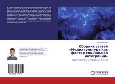 Сборник статей «Медиакультура как фактор социальной интеграции»的封面