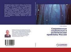 Bookcover of Современные социальные и политические проблемы России