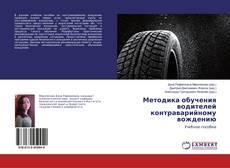 Copertina di Методика обучения водителей контраварийному вождению