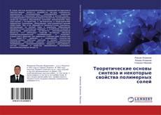 Portada del libro de Теоретические основы синтеза и некоторые свойства полимерных солей