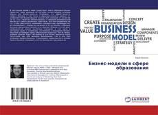 Bookcover of Бизнес-модели в сфере образования