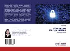 Buchcover von Алгоритмы стеганографии