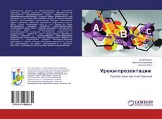 Bookcover of Уроки-презентации