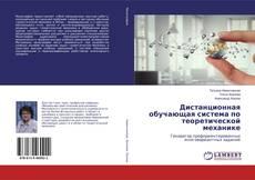 Borítókép a  Дистанционная обучающая система по теоретической механике - hoz