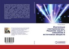 Обложка Изотопные геотермометры. Решение задач о смешении и источниках веществ