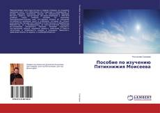 Bookcover of Пособие по изучению Пятикнижия Моисеева