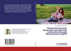 Buchcover von Психологическая культура как фактор психологической безопасности ДРО