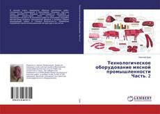 Portada del libro de Технологическое оборудование мясной промышленности Часть. 2