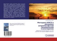 Buchcover von Методика КМСЭ в динамике антропософской танцевальной психотерапии