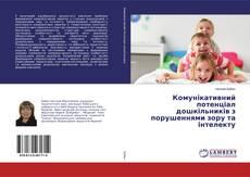 Capa do livro de Комунікативний потенціал дошкільників з порушеннями зору та інтелекту