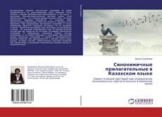 Обложка Синонимичные прилагательные в Казахском языке