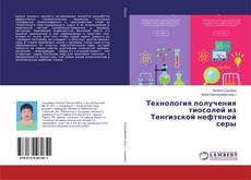 Обложка Технология получения тиосолей из Тенгизской нефтяной серы
