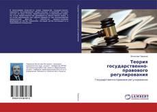 Borítókép a  Теория государственно-правового регулирования - hoz