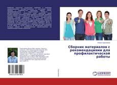 Обложка Сборник материалов с рекомендациями для профилактической работы