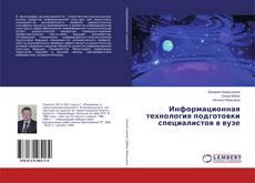 Copertina di Информационная технология подготовки специалистов в вузе