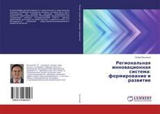 Обложка Региональная инновационная система: формирование и развитие
