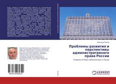 Проблемы развития и перспективы административного права России kitap kapağı