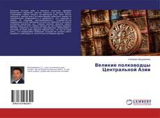 Bookcover of Великие полководцы Центральной Азии