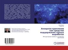 Bookcover of Анкерное крепление как средство поддержания горных выработок