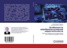 Bookcover of Особенности цереброваскулярной недостаточности