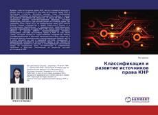 Bookcover of Классификация и развитие источников права КНР