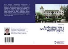 Capa do livro de Слаборазвитость и пути её преодоления в Мьянме (Бирме)