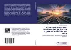 Bookcover of 70-летний Израиль: История Государства Израиль в начале XXI века