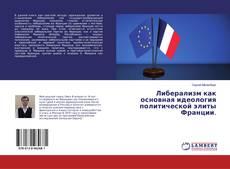 Capa do livro de Либерализм как основная идеология политической элиты Франции.