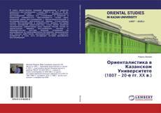 Couverture de Ориенталистика в Казанском Университете (1807 – 20-е гг. XX в.)