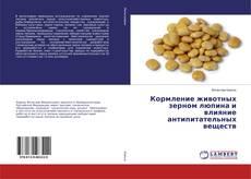 Borítókép a  Кормление животных зерном люпина и влияние антипитательных веществ - hoz