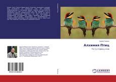 Обложка Алхимия Птиц