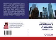 Обложка Исследование устойчивости и мониторинг инженерных сооружений